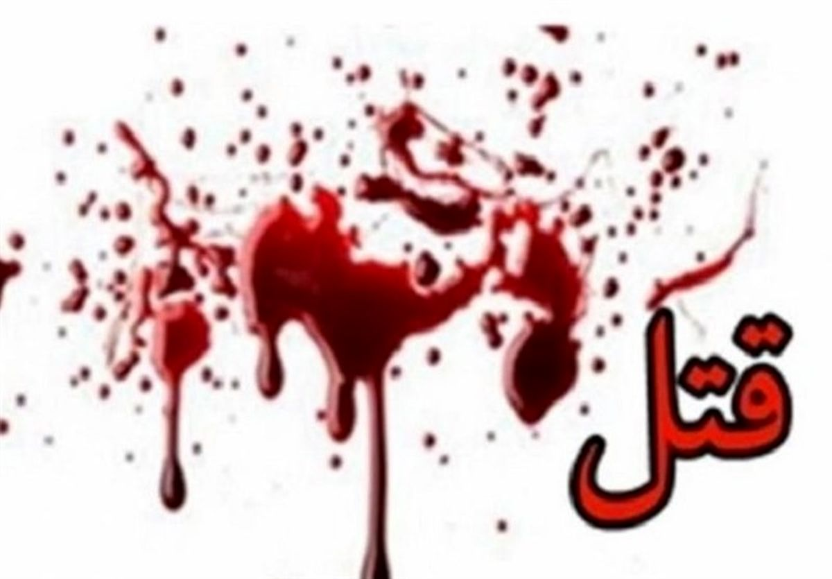 قتل وحشتناک در تهران/ انگیزه قاتل چه بود؟