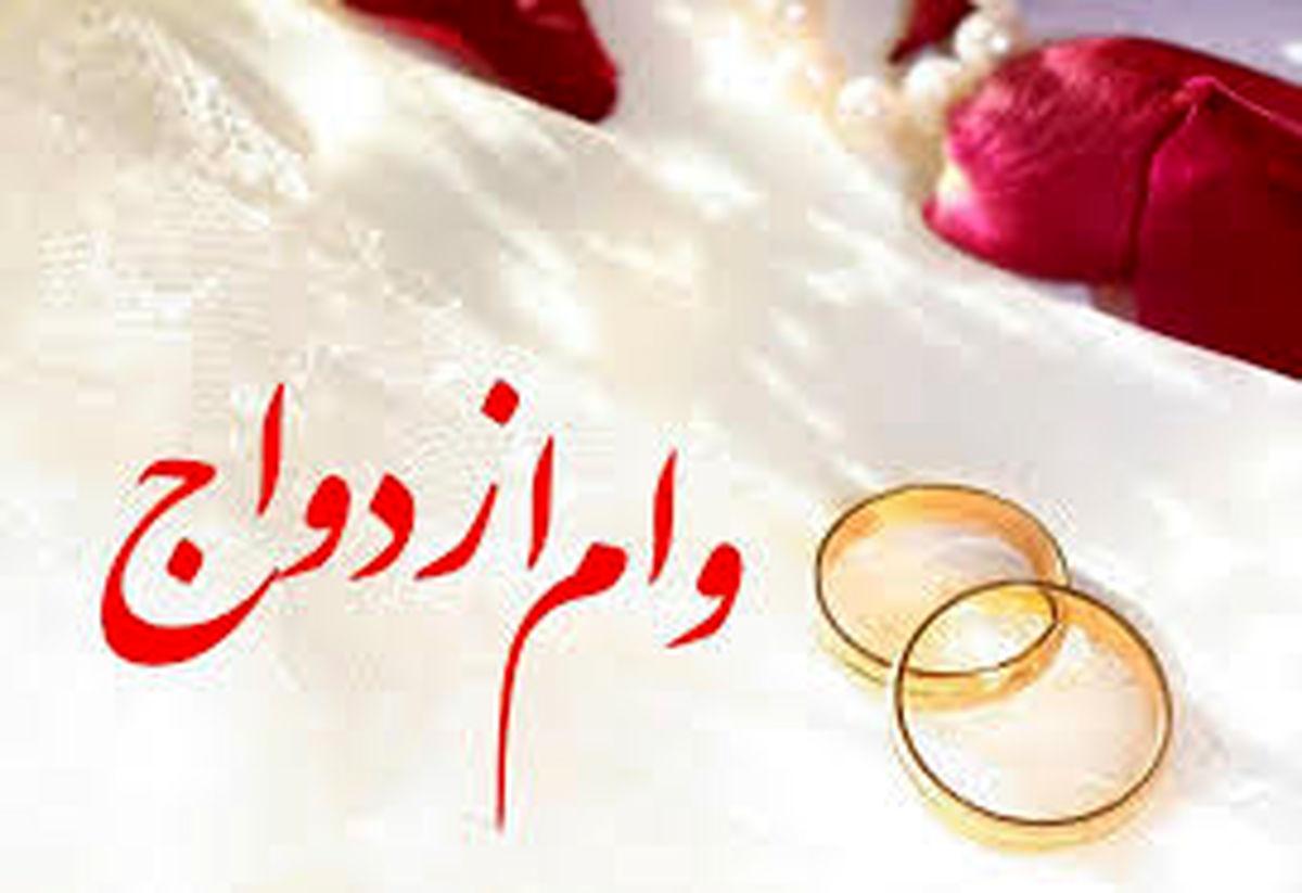 وام ازدواج در سال جدید کی پرداخت می شود؟