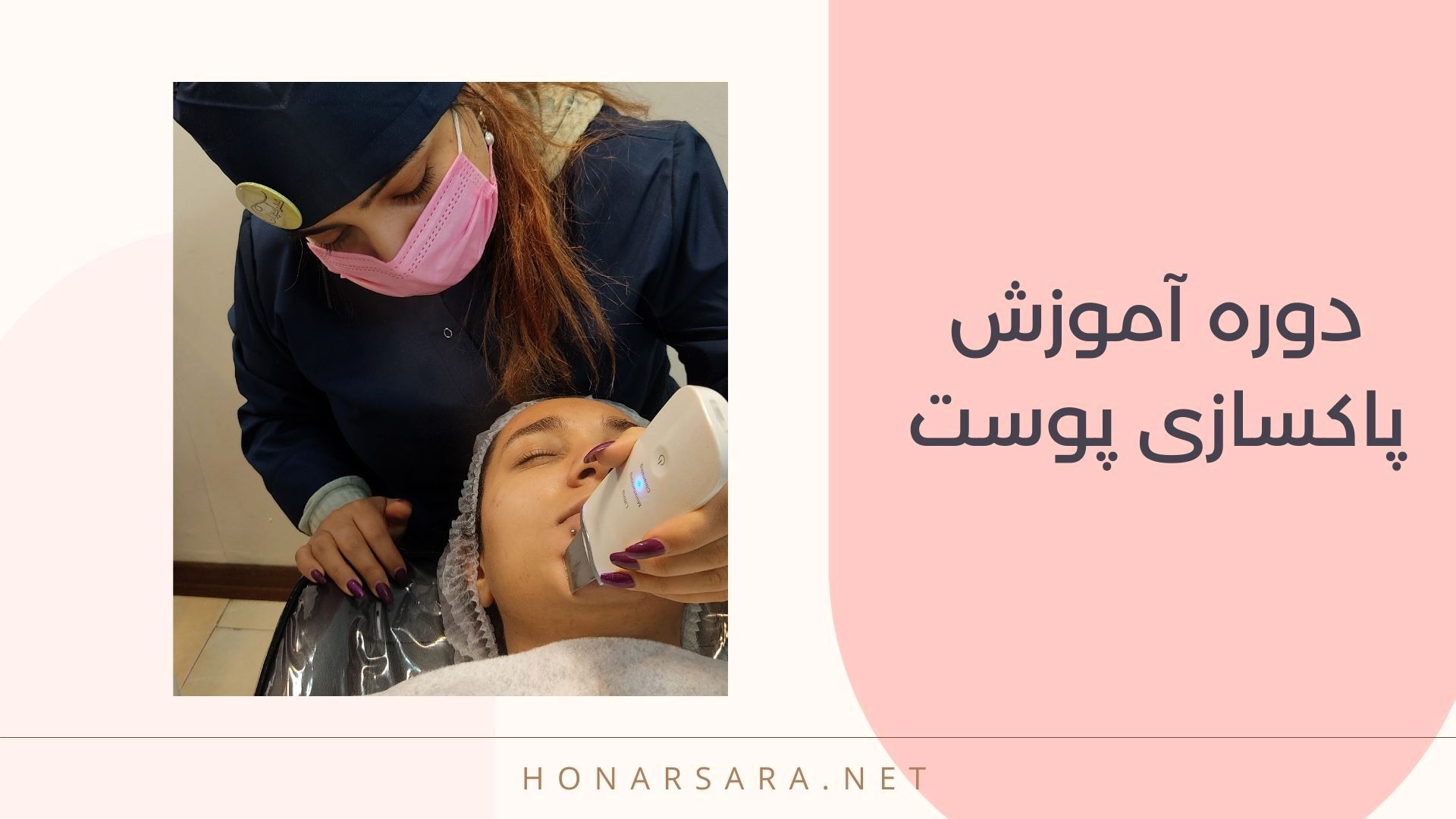 دوره پاکسازی پوست