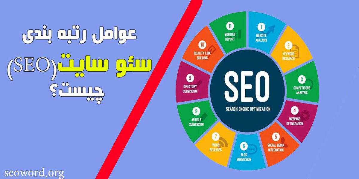 بهینه سازی موتورهای جستجو (SEO)