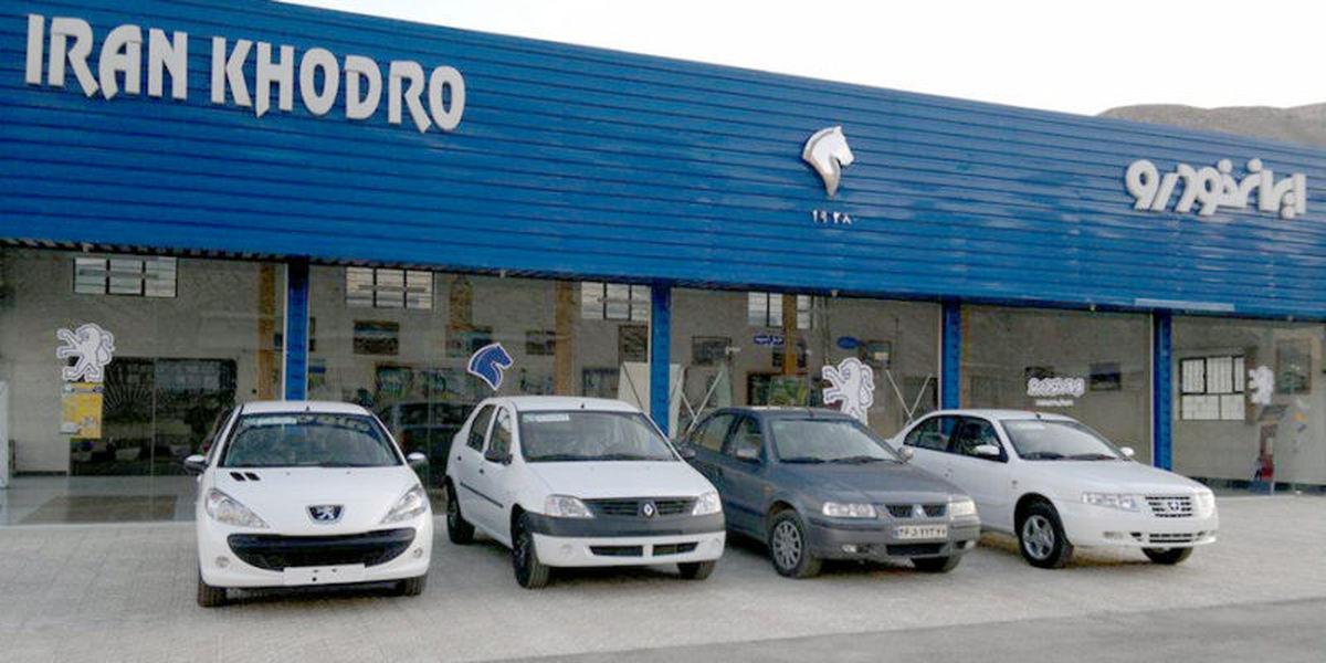 پیش فروش محصولات ایران خودرو از امروز شروع شد | لینک ثبت نام