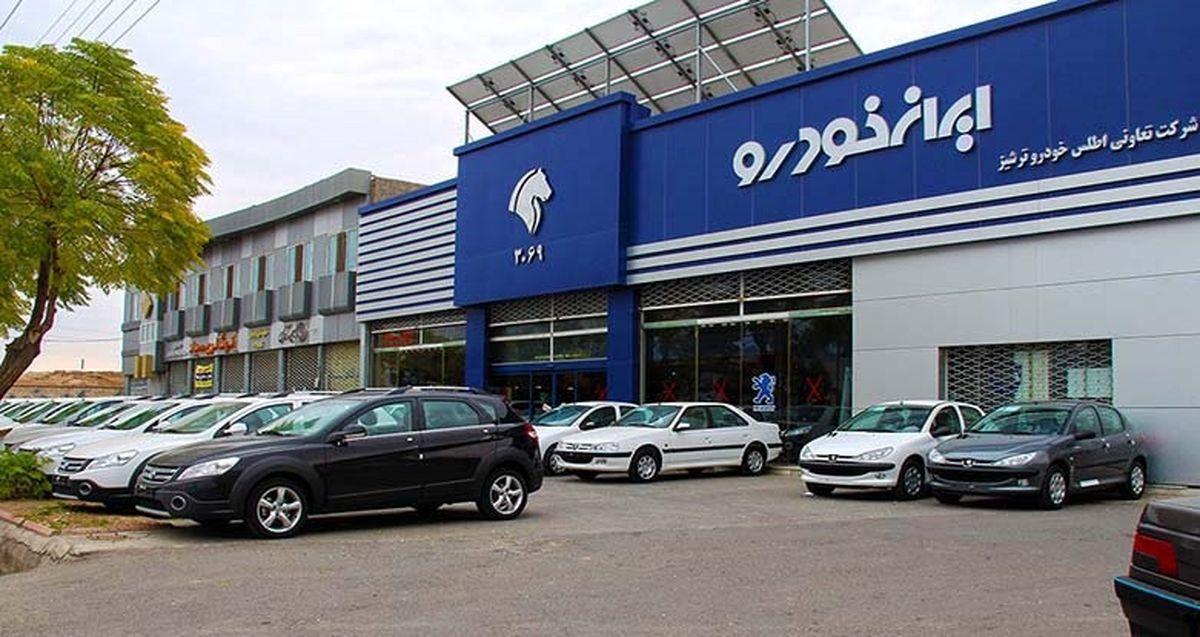 آخرین مهلت ثبت نام طرح پیشفروش ایران خودرو/ یارانه خودرو چقدر است؟