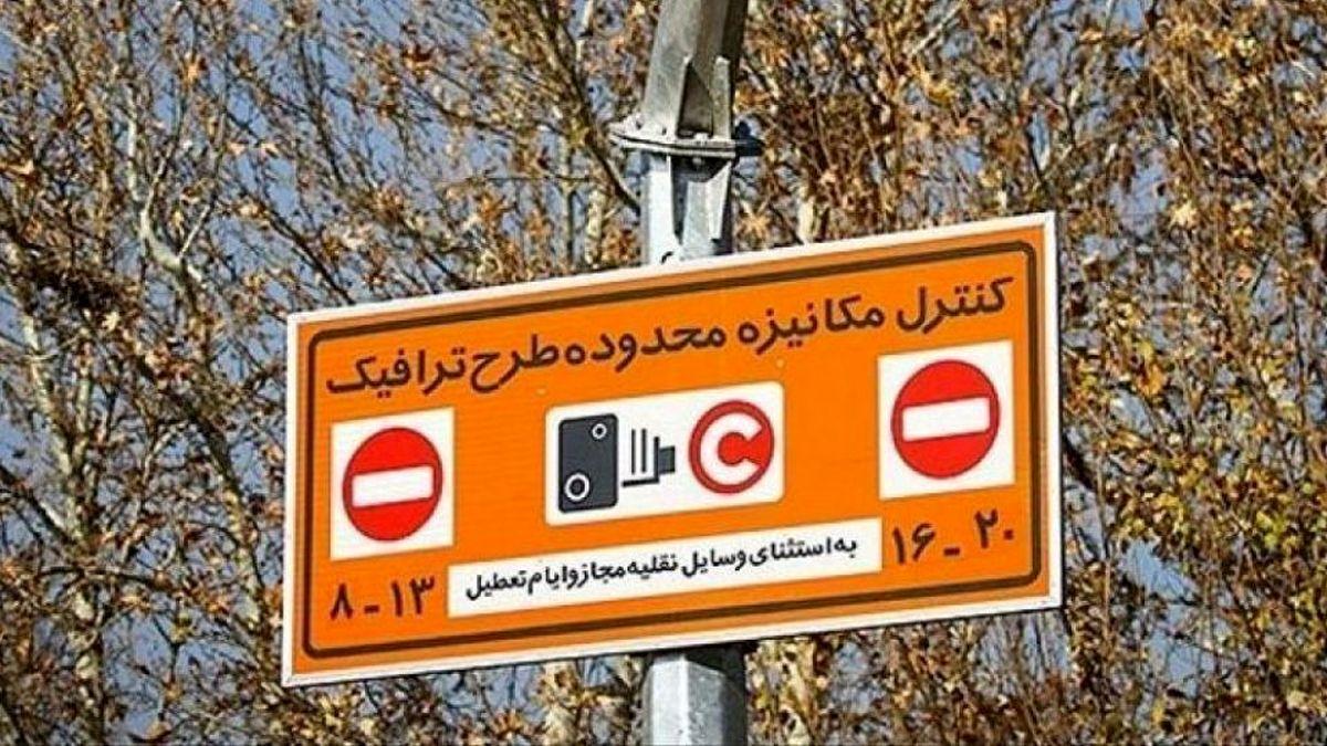 طرح ترافیک تهران همچنان برقرار است