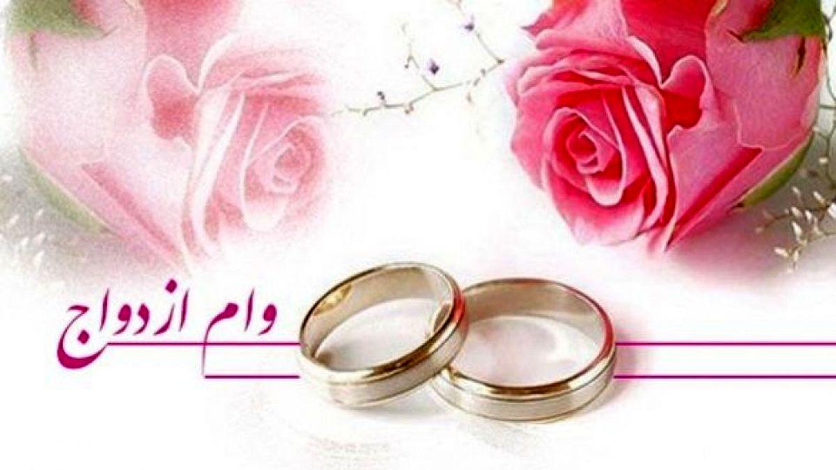 خبرخوش | ثبت نام وام ازدواج از امروز شروع شد